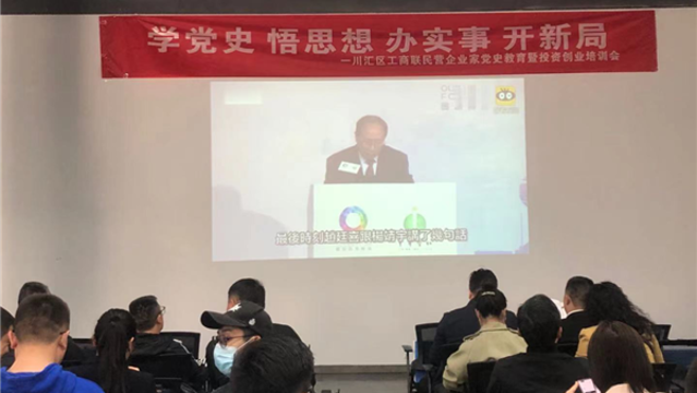 [川汇区]工商联组织开展民营企业家党史学习教育活动