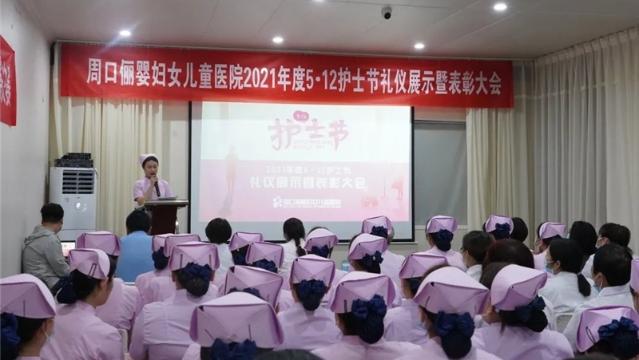 周口俪婴妇女儿童医院举行护士礼仪展示暨表彰大会