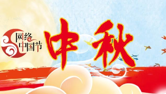 网络中国节-中秋