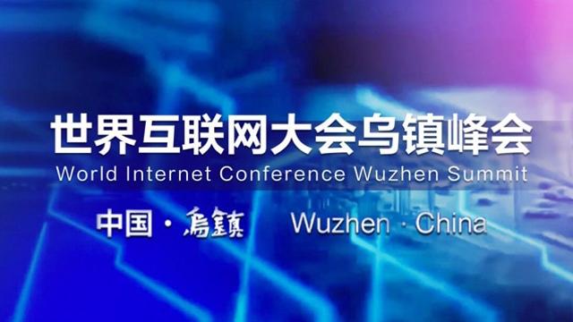 2021年世界互联网大会乌镇峰会