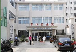 周口市口腔医院