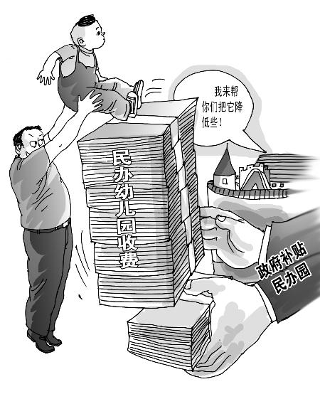 郑州:政府有望补贴民办幼儿园