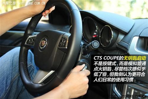 凯迪拉克给cts coupe装备的是电子手刹,相比三厢版本的脚刹是个升级.