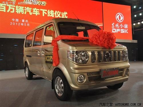 东风小康百万辆汽车下线仪式在重庆举行