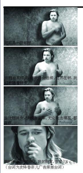杨幂 皮特/布拉德/皮特香水广告遭恶搞