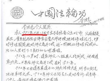 日李洪志手写的个人简历图片