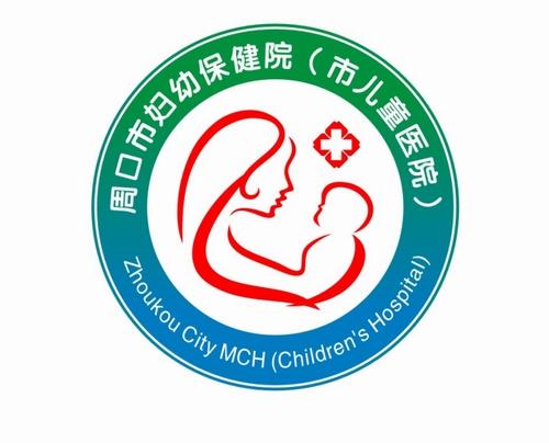 周口市婦幼保健院(市兒童醫院)院徽院歌院旗正式啟用