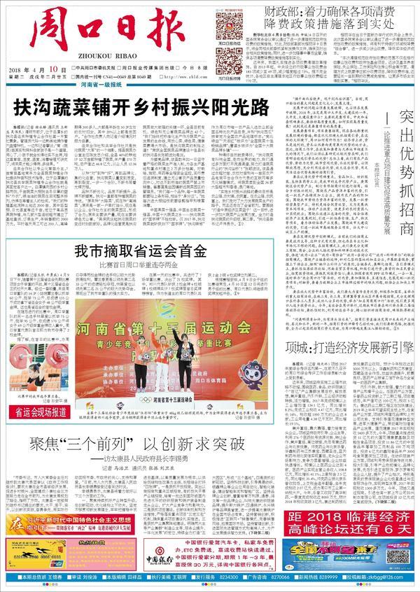 项城gdp_河南项城42名未成年获准购经适房 最小者年仅6岁
