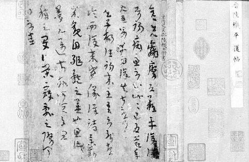 周口日报5月4日:百代高标 千秋丛碧——《平复帖》前的遐思
