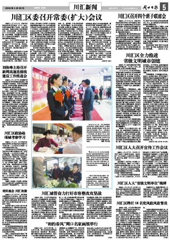 刘体峰主持召开 br/>新周高速连接线 br/>建设工作
