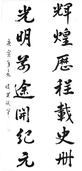 贤,现为河南省书法家协会会员,供职于周口市委.-庆周口撤地设市