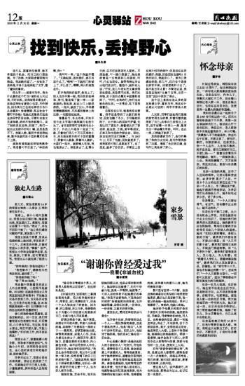 周口晚报副刊 - 朱先贵 - 朱先贵