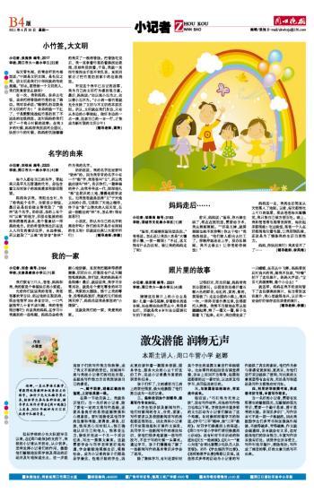 刘念的作文《我的一家》在2011年6月20日的《周口晚报》上发表 - 文学社 - 建南小学文学社