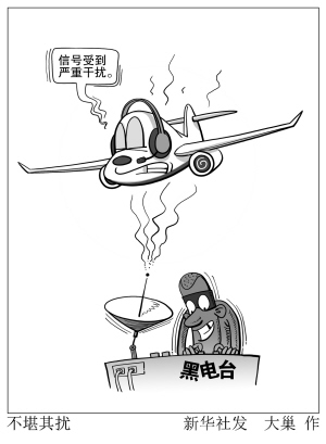 """""""黑电台""""干扰信号 多架飞机险""""失联"""""""