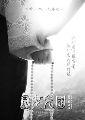 《西游记·女儿国》宣传海报
